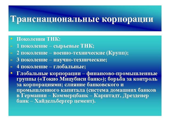Транснациональные корпорации • • Поколения ТНК: 1 поколение – сырьевые ТНК; 2 поколение –