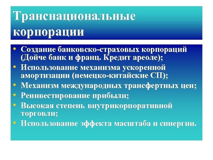 Транснациональные корпорации • Создание банковско страховых корпораций • • • (Дойче банк и франц.
