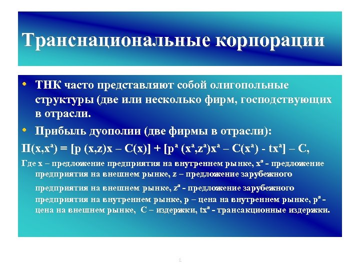 Транснациональные корпорации • ТНК часто представляют собой олигопольные структуры (две или несколько фирм, господствующих