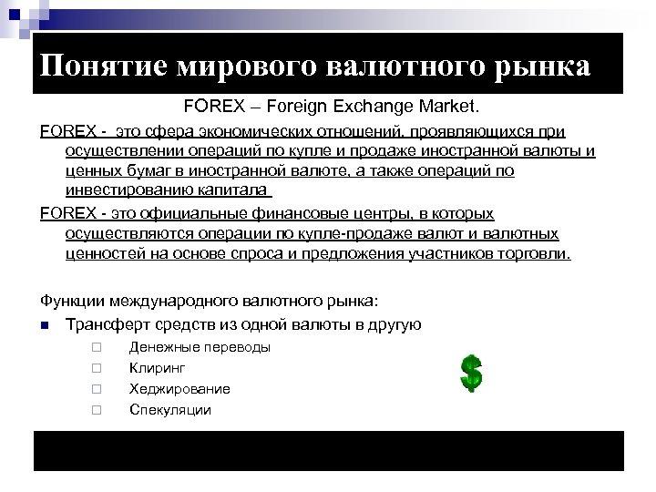Понятие мирового валютного рынка FOREX – Foreign Exchange Market. FOREX - это сфера экономических