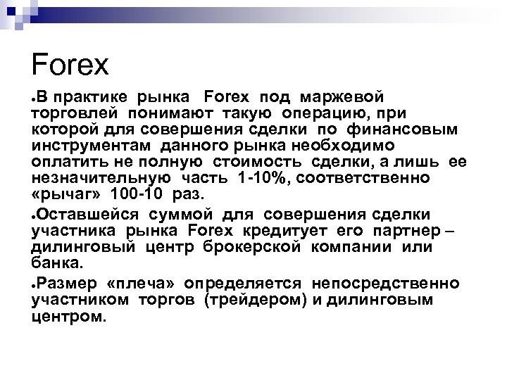 Forex В практике рынка Forex под маржевой торговлей понимают такую операцию, при которой для