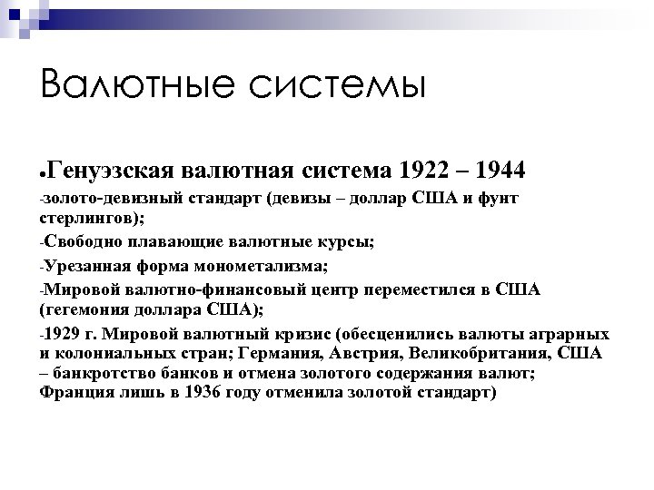 Валютные системы Генуэзская валютная система 1922 – 1944 ● золото девизный стандарт (девизы –