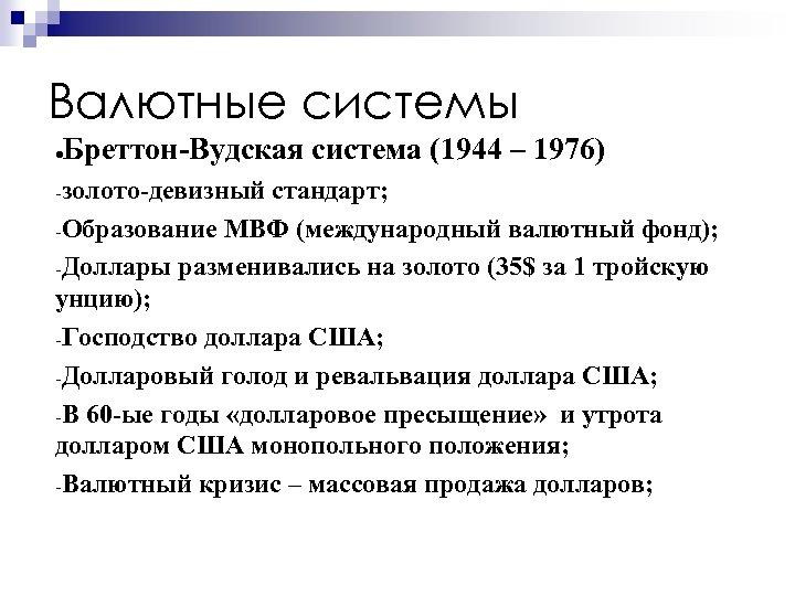 Валютные системы Бреттон Вудская система (1944 – 1976) ● золото девизный стандарт; Образование МВФ