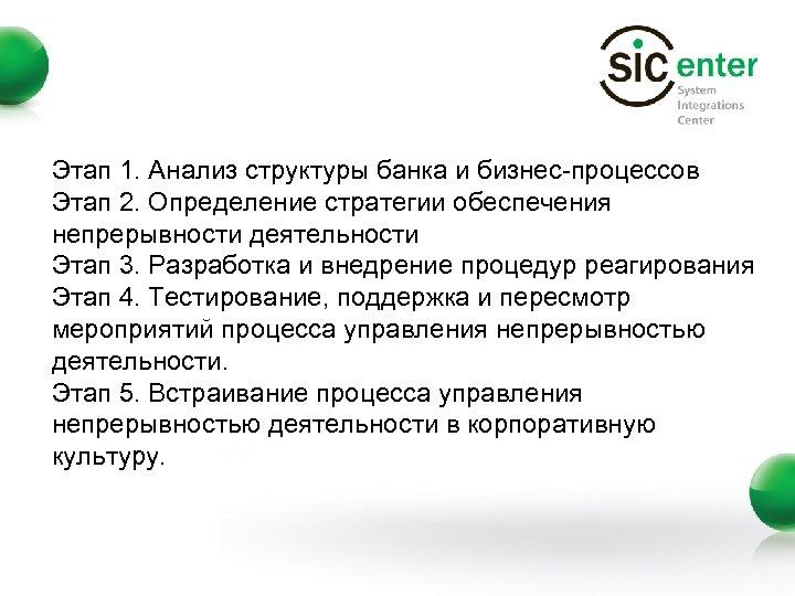 Этап 1. Анализ структуры банка и бизнес-процессов Этап 2. Определение стратегии обеспечения непрерывности деятельности