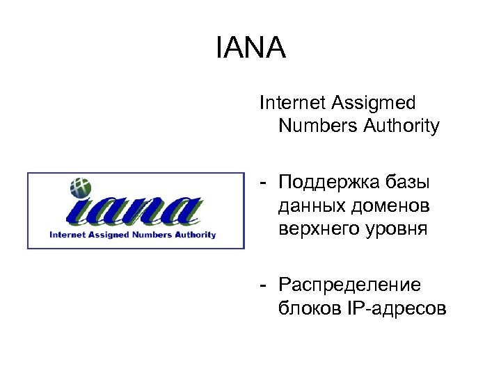 IANA Internet Assigmed Numbers Authority - Поддержка базы данных доменов верхнего уровня - Распределение