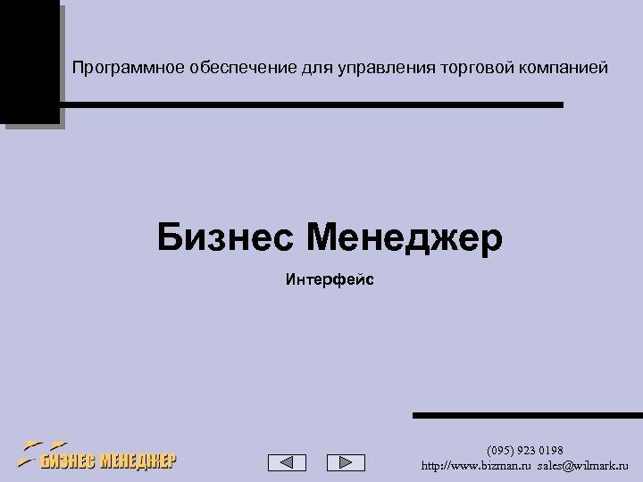 Программное обеспечение для управления торговой компанией Бизнес Менеджер Интерфейс (095) 923 0198 http: //www.