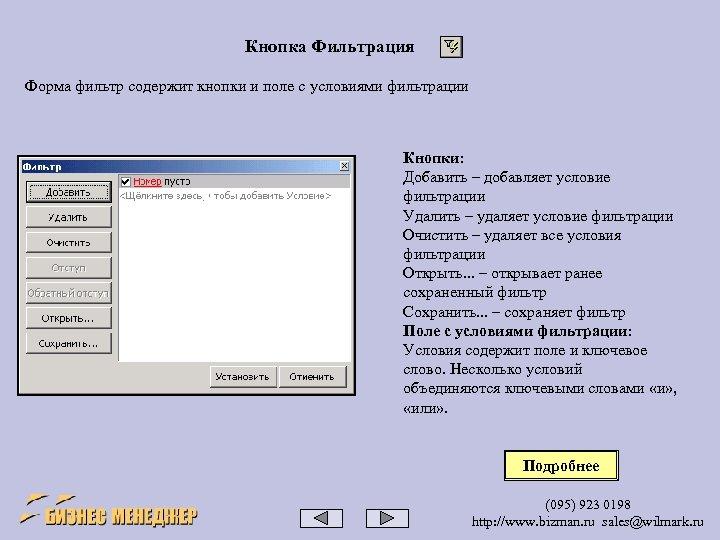 Кнопка Фильтрация Форма фильтр содержит кнопки и поле с условиями фильтрации Кнопки: Добавить –