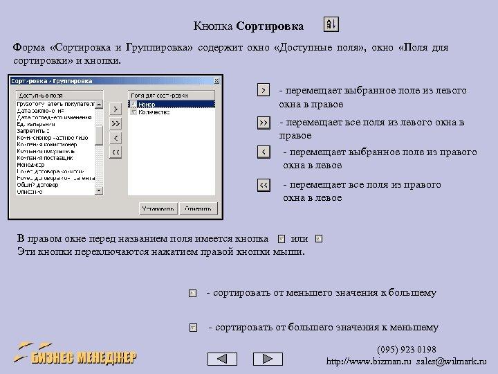 Кнопка Сортировка Форма «Сортировка и Группировка» содержит окно «Доступные поля» , окно «Поля для