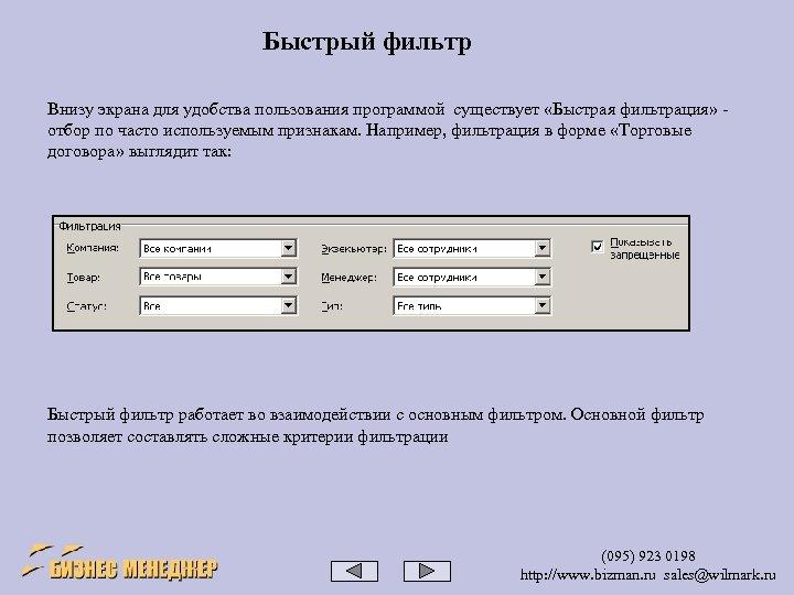 Быстрый фильтр Внизу экрана для удобства пользования программой существует «Быстрая фильтрация» - отбор по
