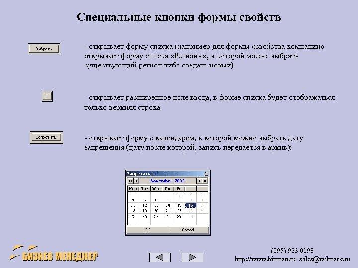 Специальные кнопки формы свойств - открывает форму списка (например для формы «свойства компании» открывает