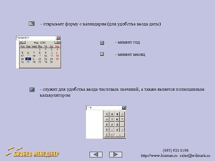 - открывает форму с календарем (для удобства ввода даты) - меняет год - меняет