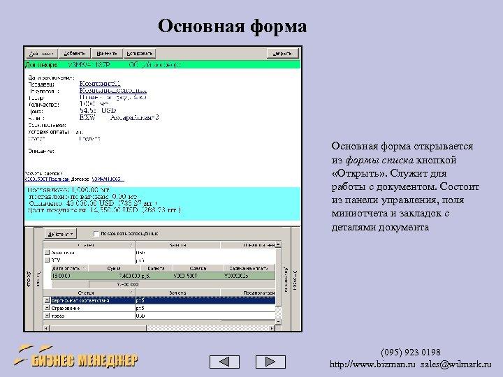 Основная форма открывается из формы списка кнопкой «Открыть» . Служит для работы с документом.