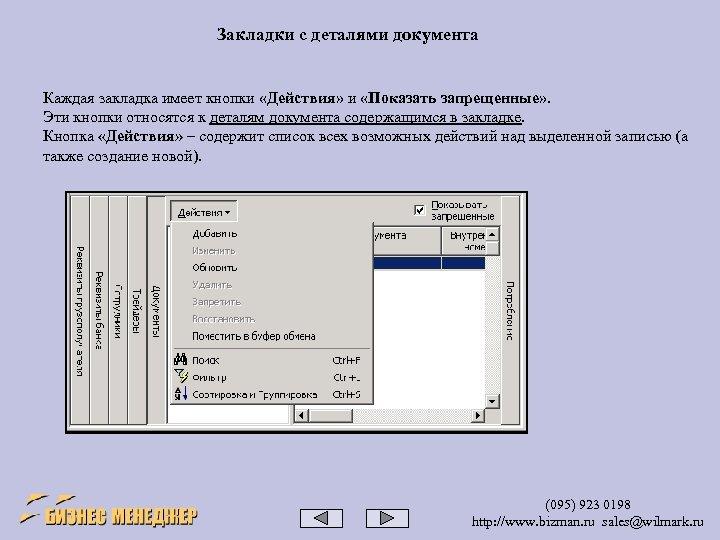 Закладки с деталями документа Каждая закладка имеет кнопки «Действия» и «Показать запрещенные» . Эти