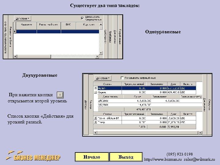 Существует два типа закладок: Одноуровневые Двухуровневые При нажатии кнопки открывается второй уровень Список кнопки