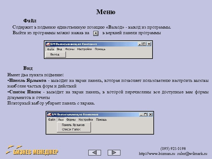 Меню Файл Содержит в подменю единственную позицию «Выход» - выход из программы. Выйти из
