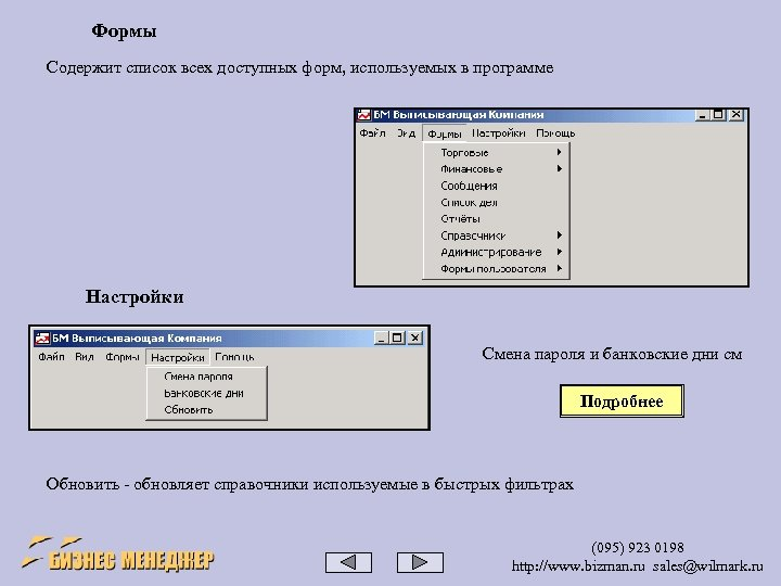 Формы Содержит список всех доступных форм, используемых в программе Настройки Смена пароля и банковские