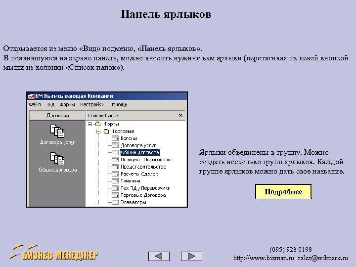 Панель ярлыков Открывается из меню «Вид» подменю, «Панель ярлыков» . В появившуюся на экране