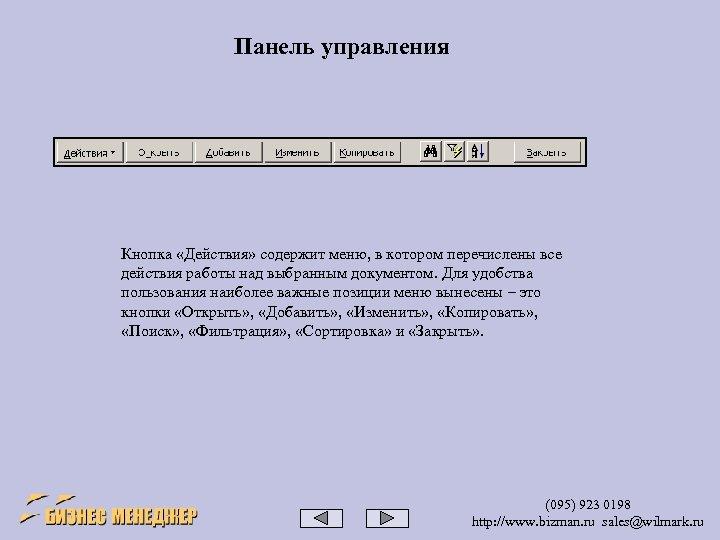 Панель управления Кнопка «Действия» содержит меню, в котором перечислены все действия работы над выбранным