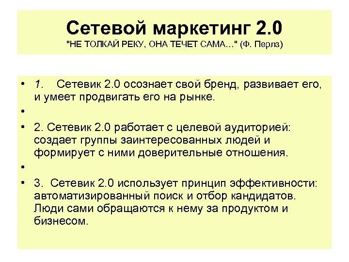 Сетевой маркетинг 2. 0
