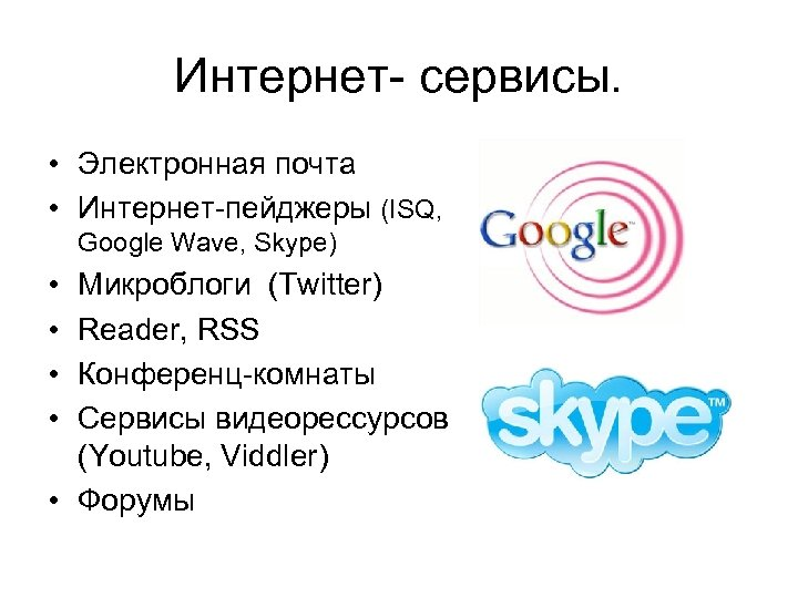 Интернет- сервисы. • Электронная почта • Интернет-пейджеры (ISQ, Google Wave, Skype) • • Микроблоги