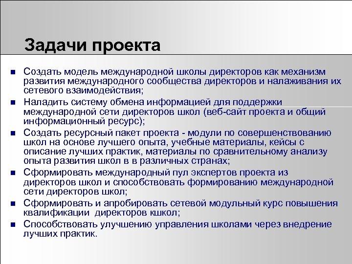 Задачи проекта n n n Создать модель международной школы директоров как механизм развития международного
