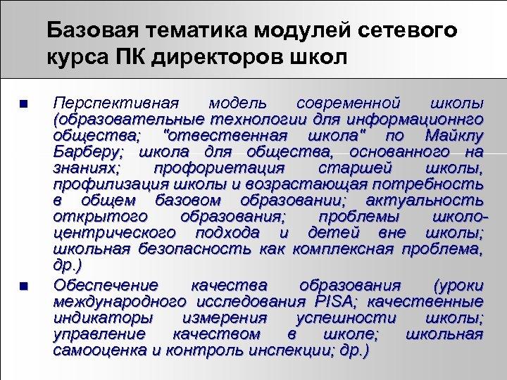 Базовая тематика модулей сетевого курса ПК директоров школ n n Перспективная модель современной школы