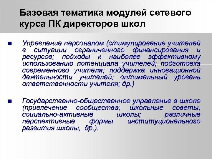 Базовая тематика модулей сетевого курса ПК директоров школ n Управление персоналом (стимулирование учителей в