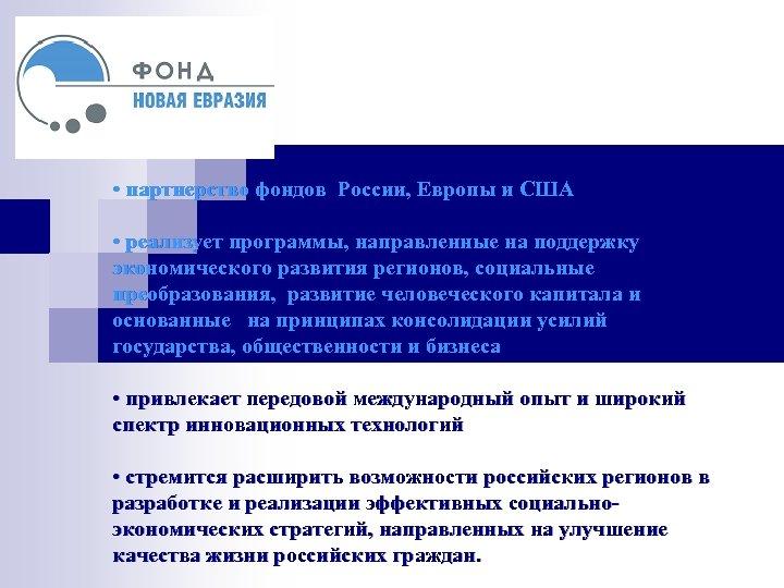 • партнерство фондов России, Европы и США • реализует программы, направленные на поддержку