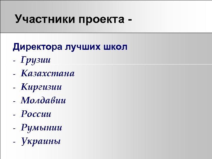 Участники проекта Директора лучших школ - Грузии - Казахстана - Киргизии - Молдавии -