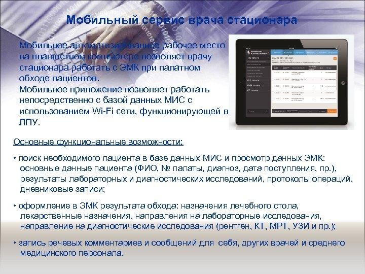 Мобильный сервис врача стационара Мобильное автоматизированное рабочее место на планшетном компьютере позволяет врачу стационара