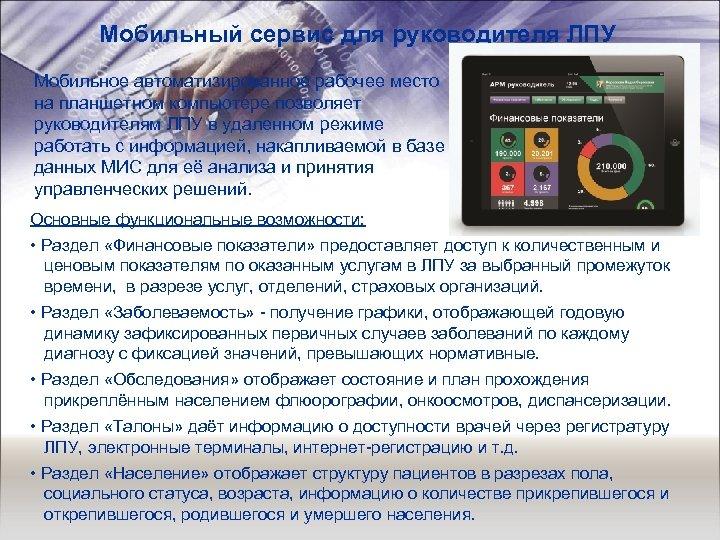 Мобильный сервис для руководителя ЛПУ Мобильное автоматизированное рабочее место на планшетном компьютере позволяет руководителям