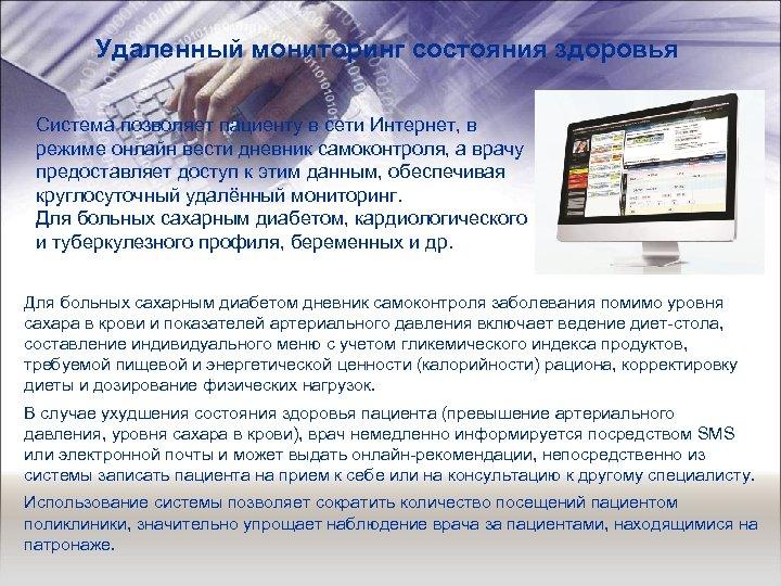 Удаленный мониторинг состояния здоровья Система позволяет пациенту в сети Интернет, в режиме онлайн вести