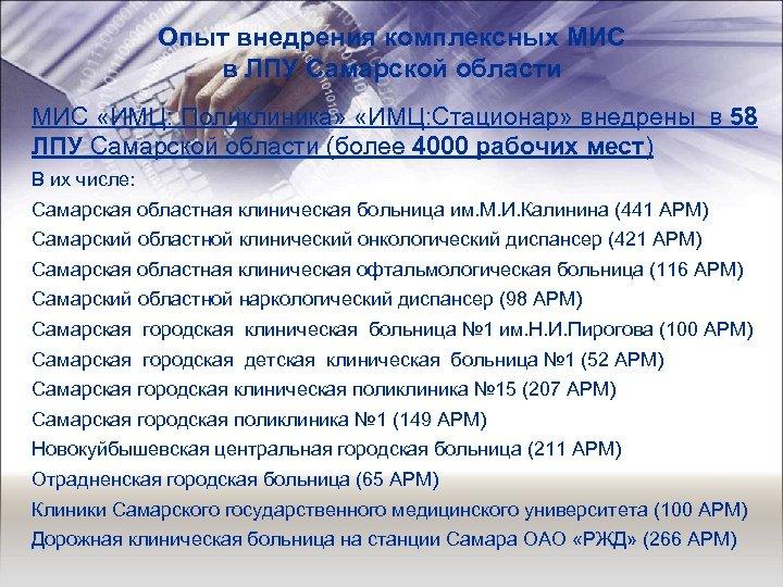 Опыт внедрения комплексных МИС в ЛПУ Самарской области МИС «ИМЦ: Поликлиника» «ИМЦ: Стационар» внедрены
