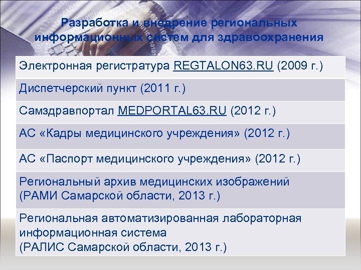 Разработка и внедрение региональных информационных систем для здравоохранения Электронная регистратура REGTALON 63. RU (2009