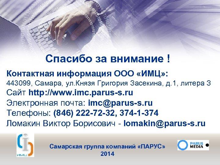 Спасибо за внимание ! Контактная информация ООО «ИМЦ» : 443099, Самара, ул. Князя Григория