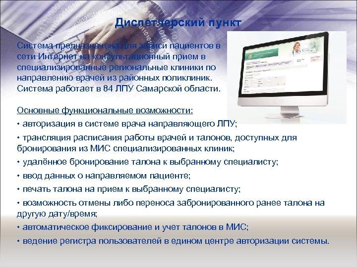 Диспетчерский пункт Система предназначена для записи пациентов в сети Интернет на консультационный прием в