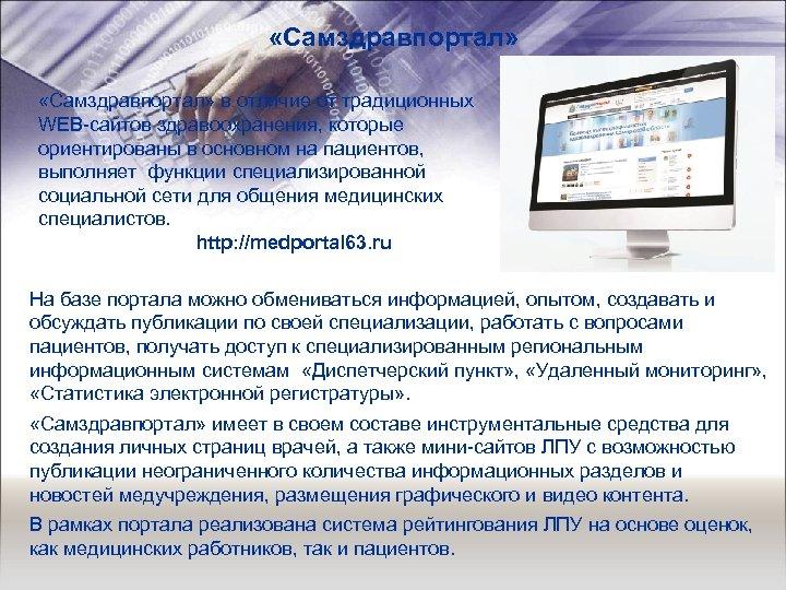 «Самздравпортал» в отличие от традиционных WEB-сайтов здравоохранения, которые ориентированы в основном на пациентов,