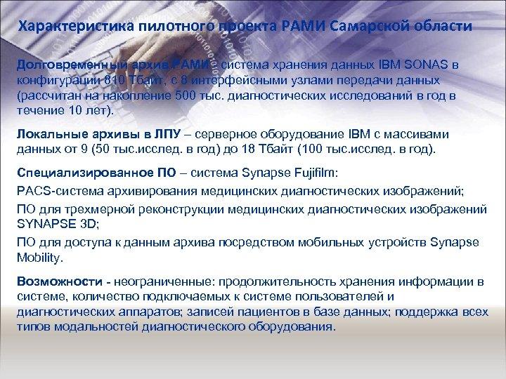 Характеристика пилотного проекта РАМИ Самарской области Долговременный архив РАМИ - система хранения данных IBM