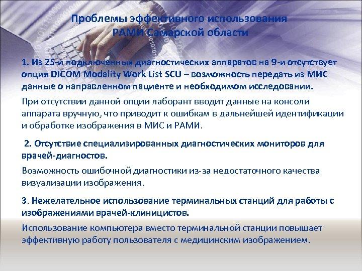 Проблемы эффективного использования РАМИ Самарской области 1. Из 25 -и подключенных диагностических аппаратов на
