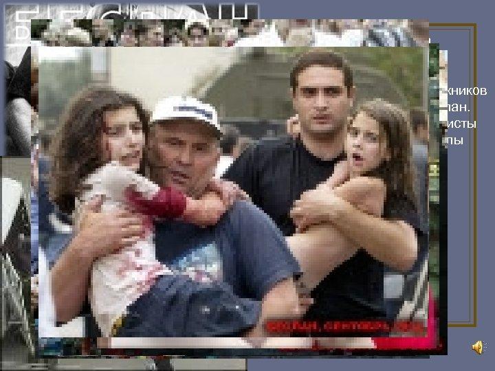 1 сентября 2004 года Террористи ческий акт в Бесла не — захват заложников в