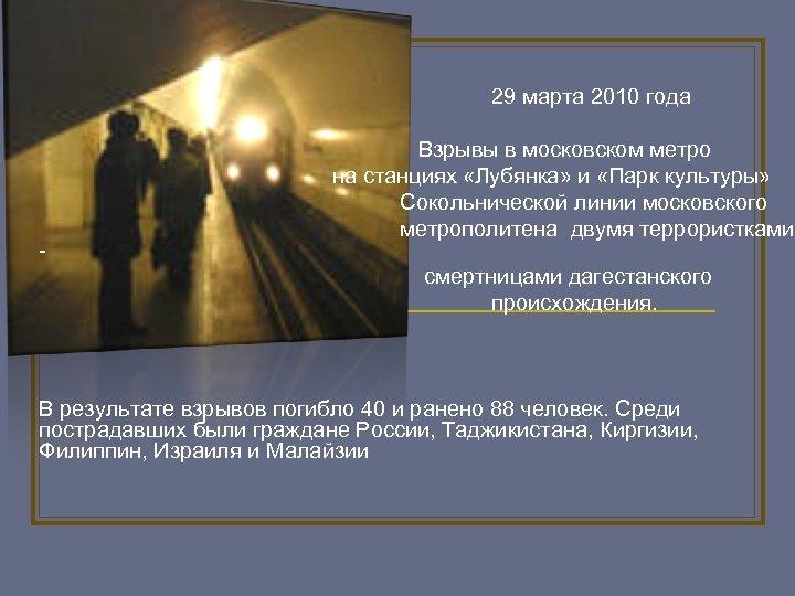29 марта 2010 года - Взрывы в московском метро на станциях «Лубянка» и «Парк