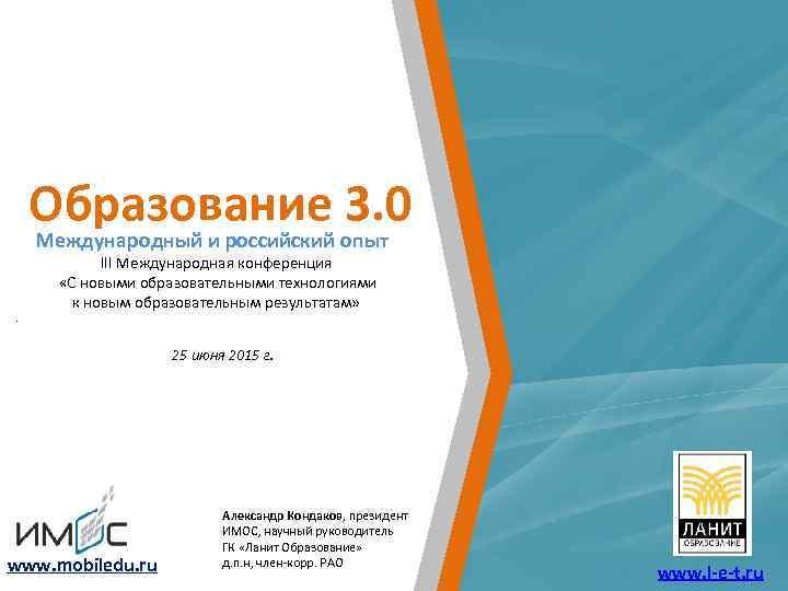 Образование 3. 0 Международный и российский опыт . III Международная конференция «С новыми образовательными