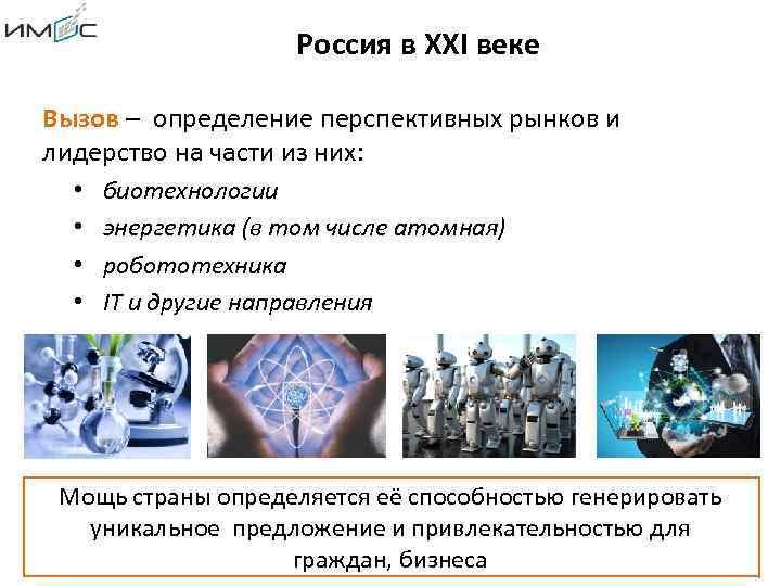 Россия в XXI веке Вызов – определение перспективных рынков и лидерство на части из