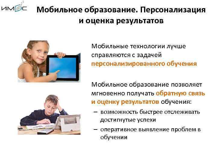 Мобильное образование. Персонализация и оценка результатов Мобильные технологии лучше справляются с задачей персонализированного обучения