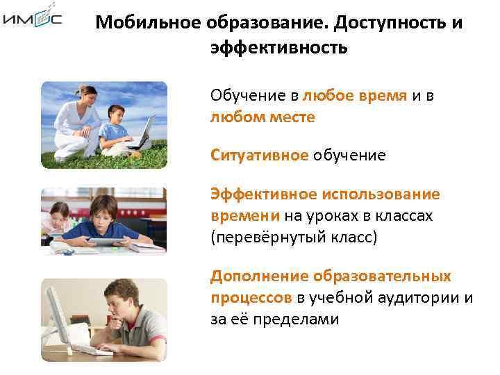 Мобильное образование. Доступность и эффективность Обучение в любое время и в любом месте Ситуативное