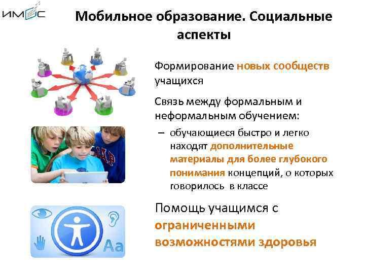 Мобильное образование. Социальные аспекты Формирование новых сообществ учащихся Связь между формальным и неформальным обучением: