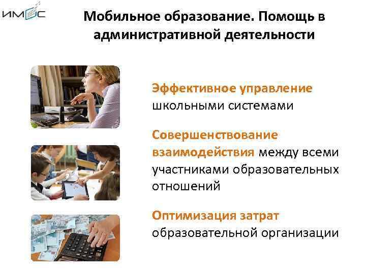 Мобильное образование. Помощь в административной деятельности Эффективное управление школьными системами Совершенствование взаимодействия между всеми