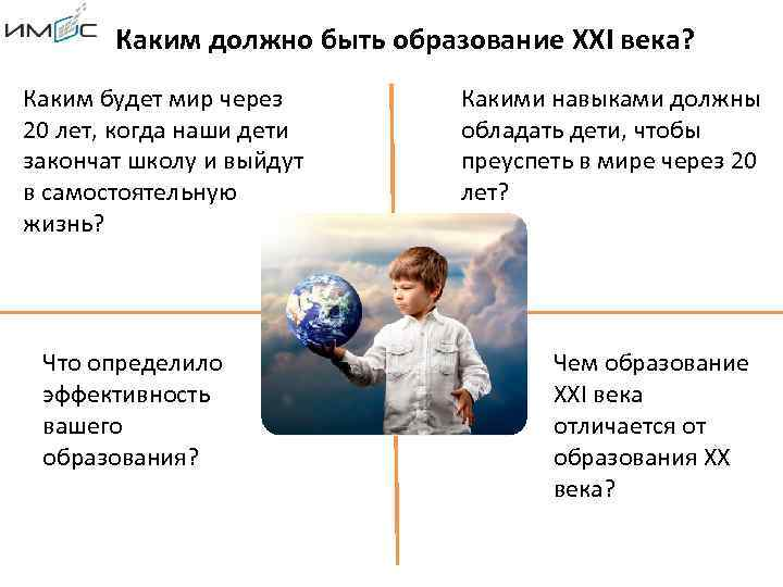 Каким должно быть образование XXI века? Каким будет мир через 20 лет, когда наши