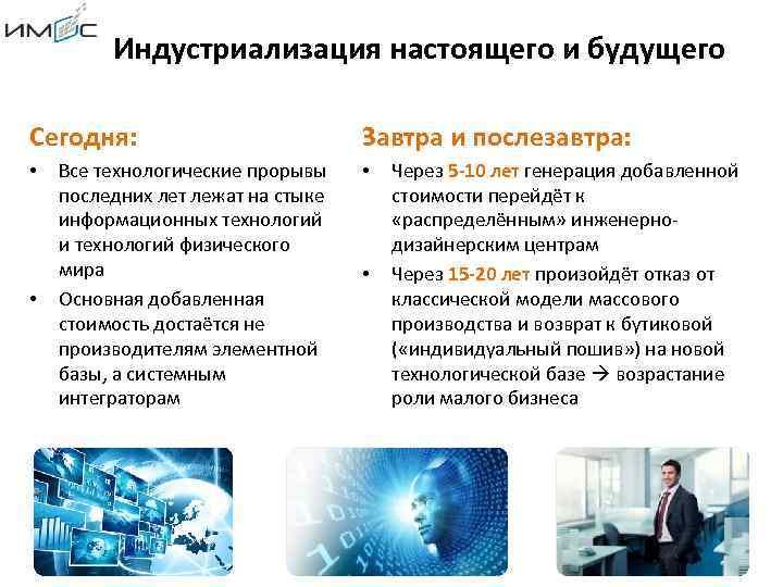 Индустриализация настоящего и будущего Сегодня: • • Все технологические прорывы последних лет лежат на