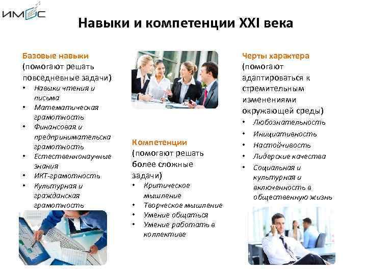 Навыки и компетенции XXI века Базовые навыки (помогают решать повседневные задачи) • • •